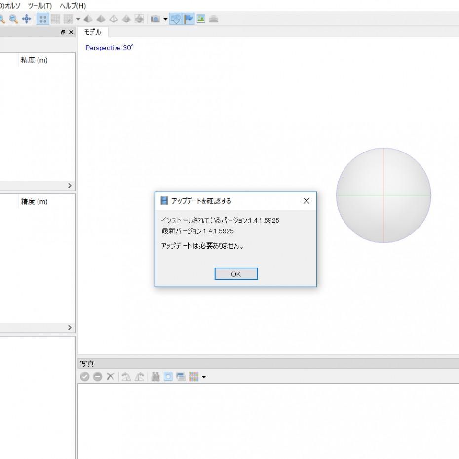 Agisoft-PhotoScan-1.4.1-2